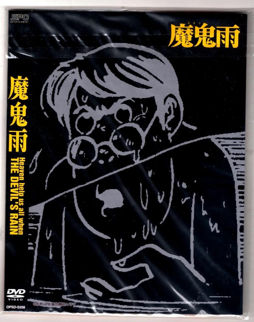レア美品 セル専用 魔鬼雨 出演 : アーネスト・ボーグナイン, アイダ・ルピノ, ウィリアム・シャトナー