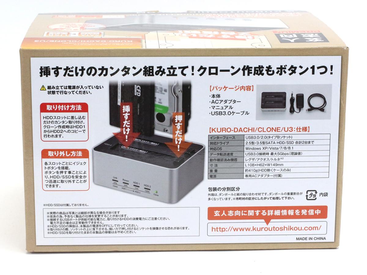 【検品開封/未使用】玄人志向 オリジナル SSD/HDDケース スタンド シルバー KURO-DACHI/CLONE/U3 2台搭載 2.5型&3.5型SATA USB3.0接続 ②_画像5