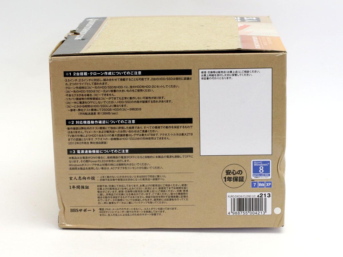 【検品開封/未使用】玄人志向 オリジナル SSD/HDDケース スタンド シルバー KURO-DACHI/CLONE/U3 2台搭載 2.5型&3.5型SATA USB3.0接続 ①_画像6