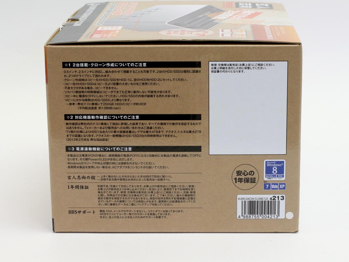 【検品開封/未使用】玄人志向 オリジナル SSD/HDDケース スタンド シルバー KURO-DACHI/CLONE/U3 2台搭載 2.5型&3.5型SATA USB3.0接続 ②_画像6