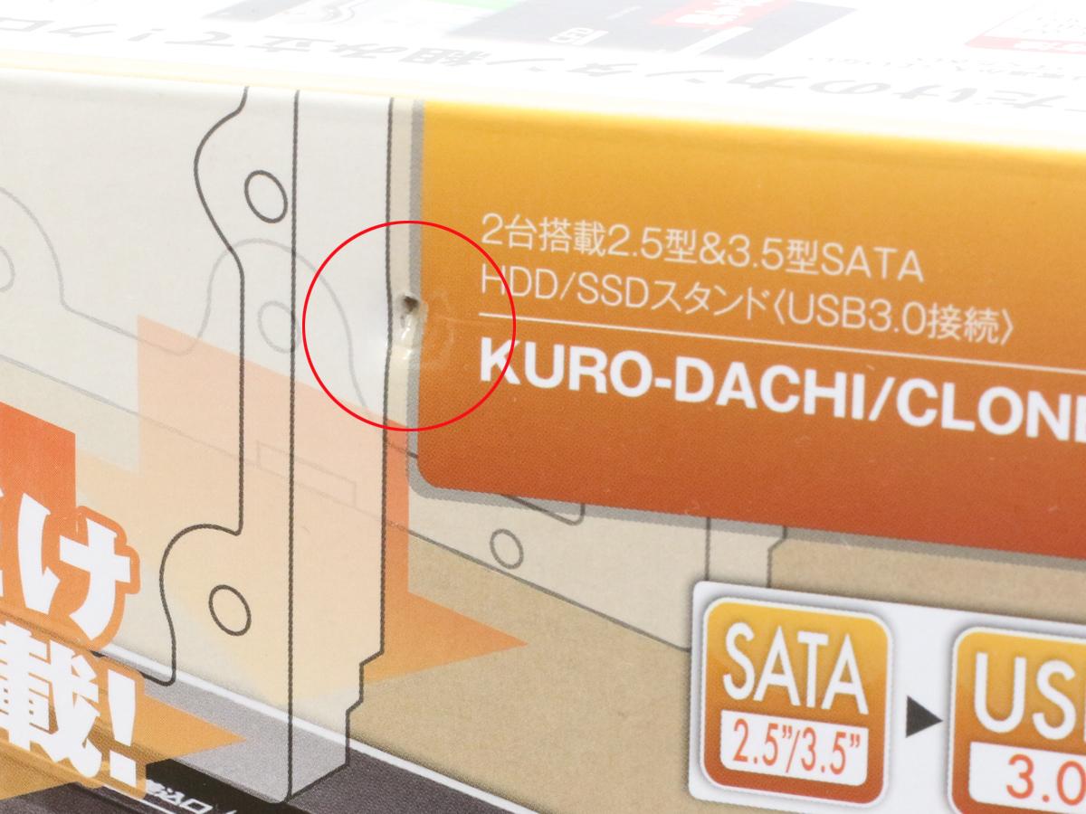 【検品開封/未使用】玄人志向 オリジナル SSD/HDDケース スタンド シルバー KURO-DACHI/CLONE/U3 2台搭載 2.5型&3.5型SATA USB3.0接続 ②_画像8
