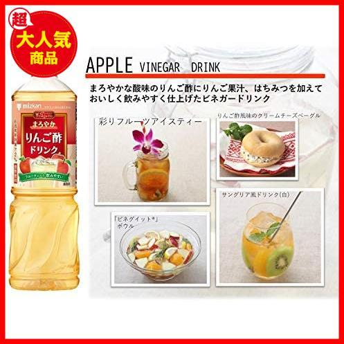 ミツカン ビネグイットまろやかりんご酢ドリンク(6倍濃縮タイプ) 1000ml ×2本_画像2