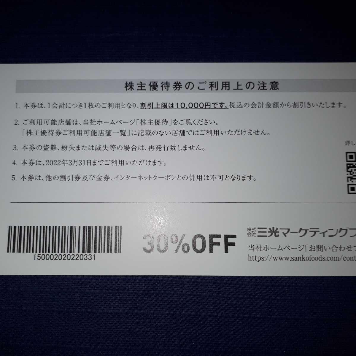 三光マーケティングフーズ株主ご優待券 4枚有効期限2022年3月31日 送料63円 C_画像3