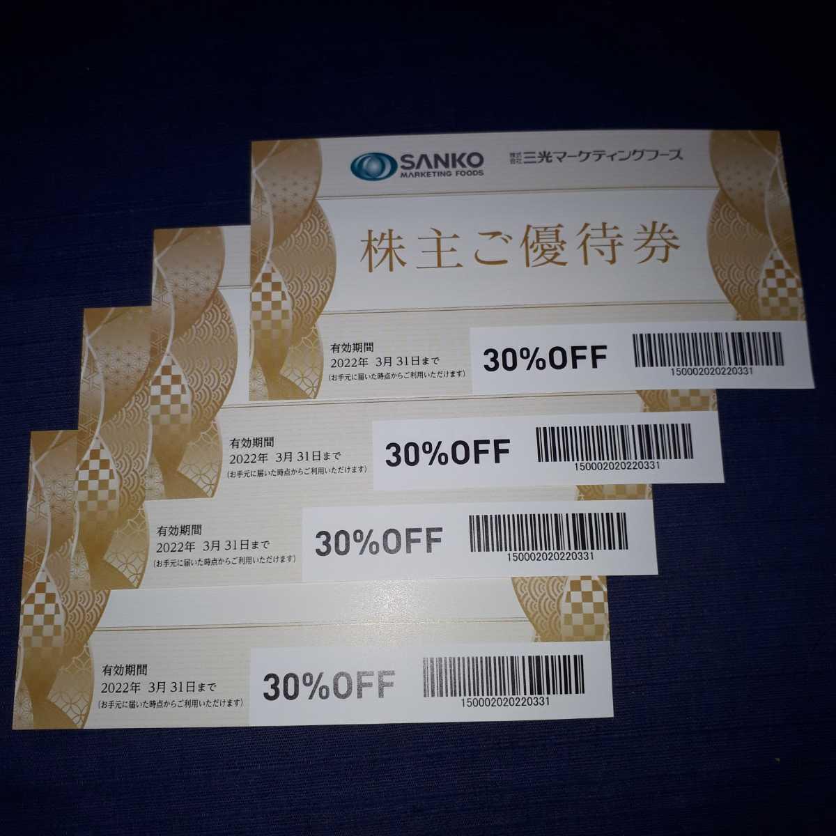 三光マーケティングフーズ株主ご優待券 4枚有効期限2022年3月31日 送料63円 C_画像1