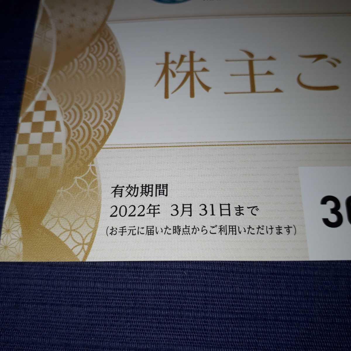 三光マーケティングフーズ株主ご優待券 4枚有効期限2022年3月31日 送料63円 C_画像2