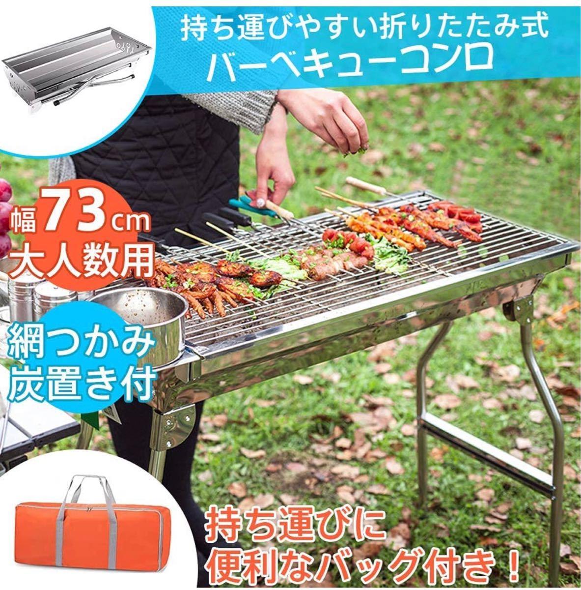 バーベキューコンロ 折りたたみ式 iHOVEN 大型 バーベキューグリル 大人数用 炭網付き ステンレス製 軽量 組立不要 焼肉