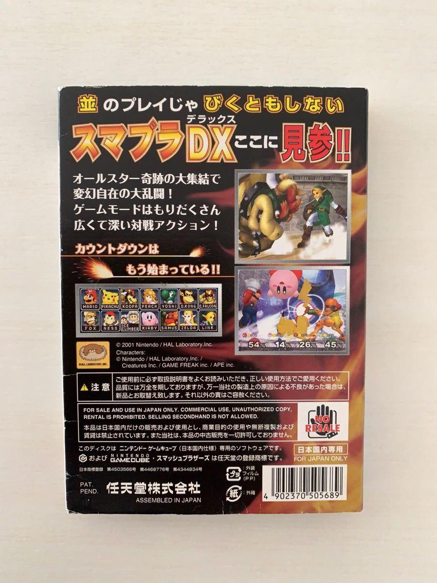 大乱闘スマッシュブラザーズDX ゲームキューブ 任天堂