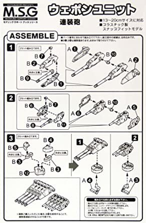 39 連装砲 コトブキヤ M.S.G モデリングサポートグッズ ウェポンユニット39 連装砲 全長約65mm NONスケール プ_画像5
