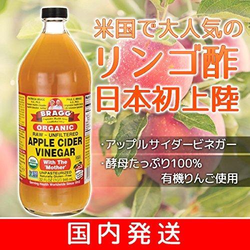 1個 Bragg オーガニック アップルサイダービネガー 【日本正規品】りんご酢 946ml_画像2