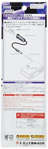アンテナ変換コード エーモン AODEA(オーディア) アンテナ変換コード 日産車用 2060_画像3