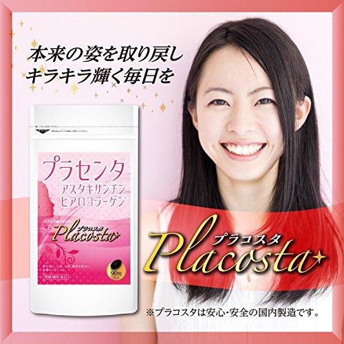 Placosta 50倍濃縮 プラセンタ アスタキサンチン コラーゲン ヒアルロン酸 エクストラバージンオリーブオイル 30日分_画像3