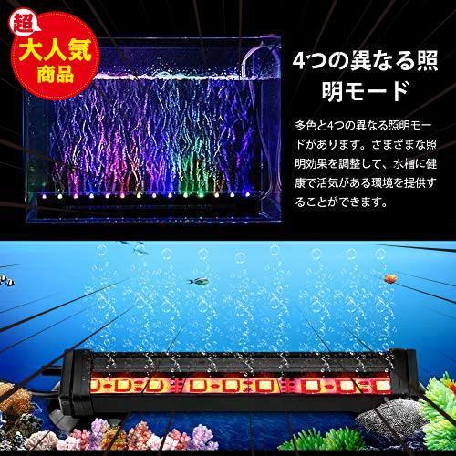 多色 水槽ライト アクアリウムライト 水槽 LEDライト 水槽用照明 水槽LEDランプ 観賞魚 熱帯魚 水草育成 光合成 省エネ 長寿命_画像7