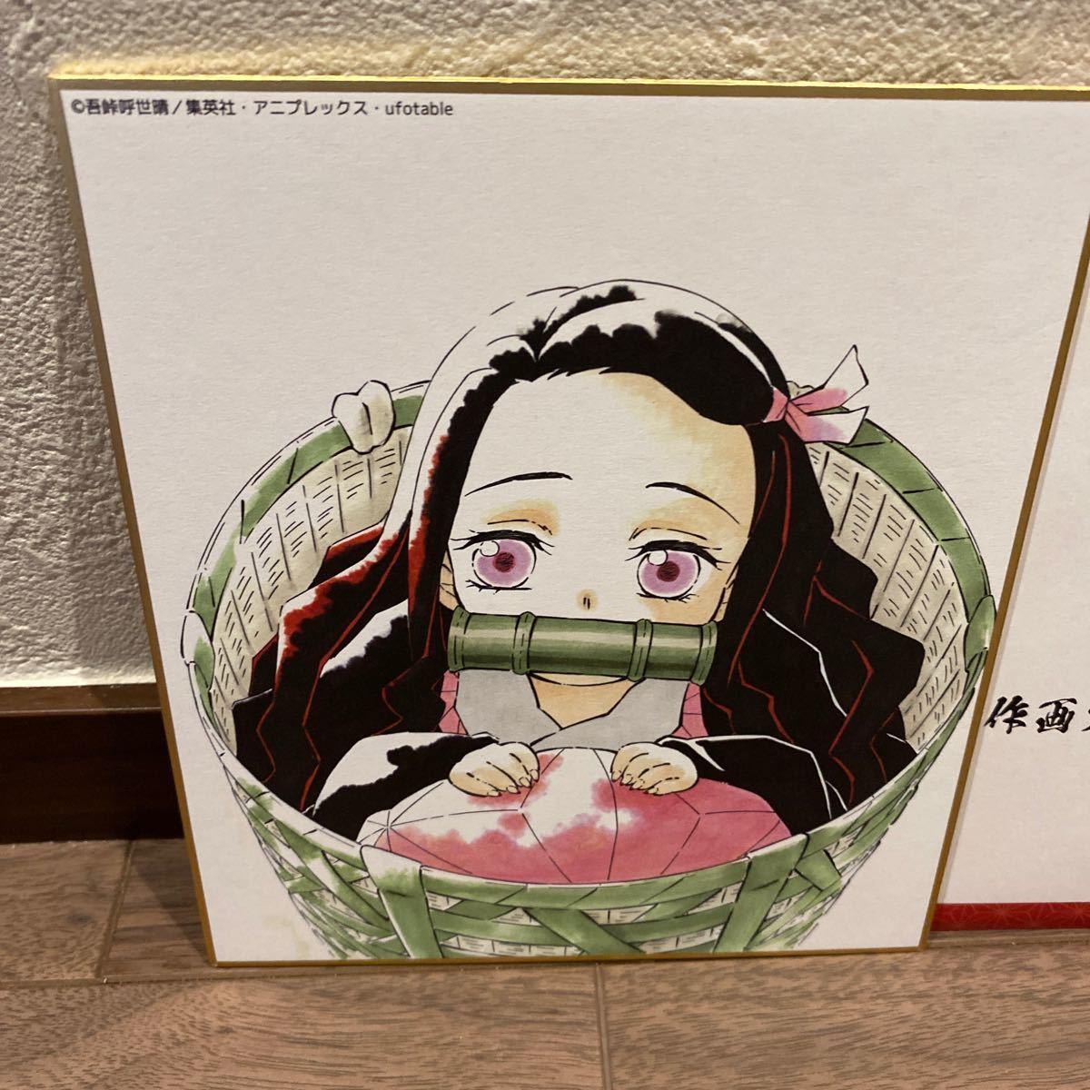 鬼滅の刃 作画スタッフ複製色紙【壱】 竈門禰豆子