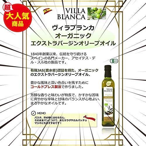ヴィラブランカ オーガニック エクストラバージンオリーブオイル 500ml 瓶 【コールドプレス製法 有機JAS認証】_画像9