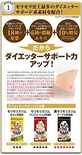 黒モリモリスリム ハーブ健康本舗 h6nKD (プーアル茶風味) 165g(5.5gティーバッグ×30包) (30包)_画像4