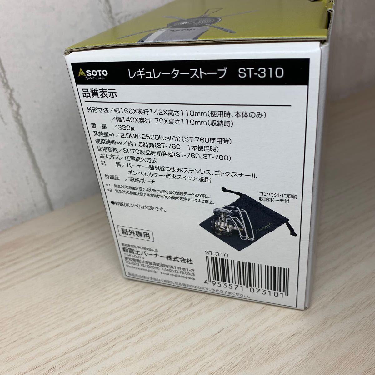 【新品未使用】SOTO 新富士バーナー レギュレーターストーブ ST-310