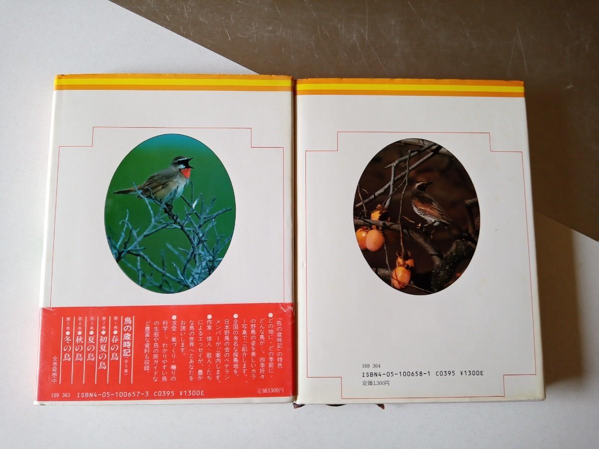 鳥の歳時記 学研の図鑑②
