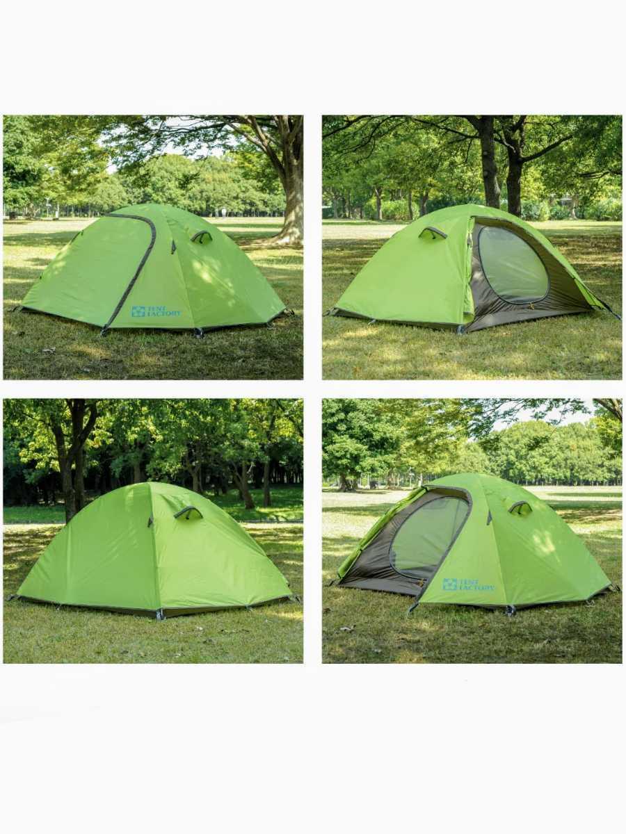 テントファクトリー DUライト ツーリング テント T2 ツーリングテント ソロキャンプ ペアキャンプ TF-NLTD2 バーベキュー ドームテント