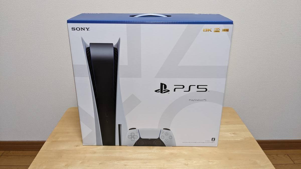 【新品未開封】★送料無料★ 最新型 PlayStation5 PS5 ディスクドライブ搭載モデル 通常版 本体 CFI-1100A01 プレイステーション5 SONY_画像1