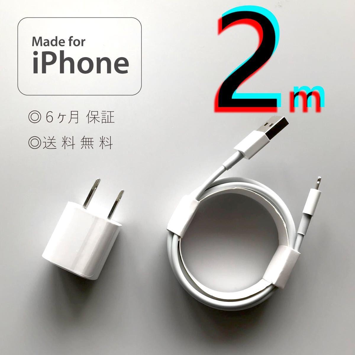 iPhone 充電器 充電ケーブル コード lightning cable ライトニングケーブル 電源  USB 格安 セール