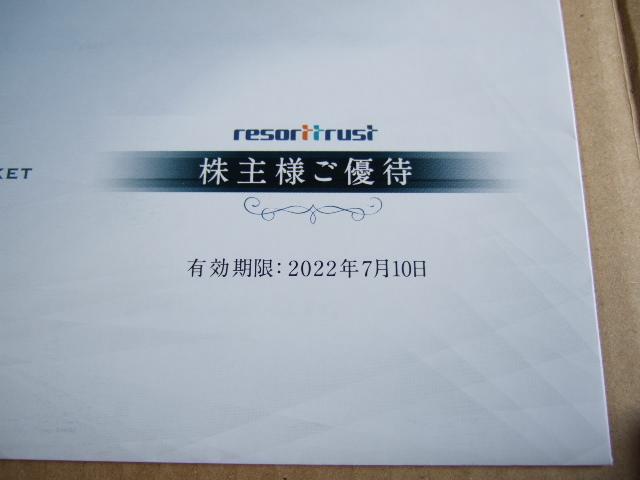 リゾートトラストの株主優待3割引券1枚 2022年7月10日まで_画像2