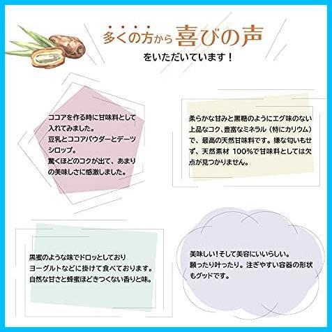 デーツクラウン デーツ シロップ 400g ( ナツメヤシ / 無添加 / 砂糖不使用 / 非遺伝子組換え ) 自然な甘み フルーツソース_画像7