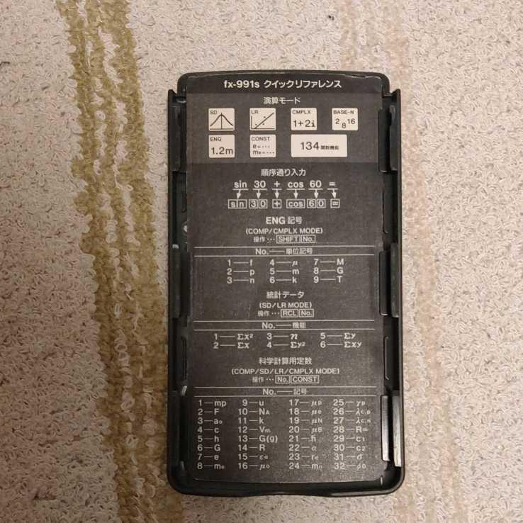 送料無料 CASIO カシオ ソーラー関数電卓 fx-991s 中古動作品