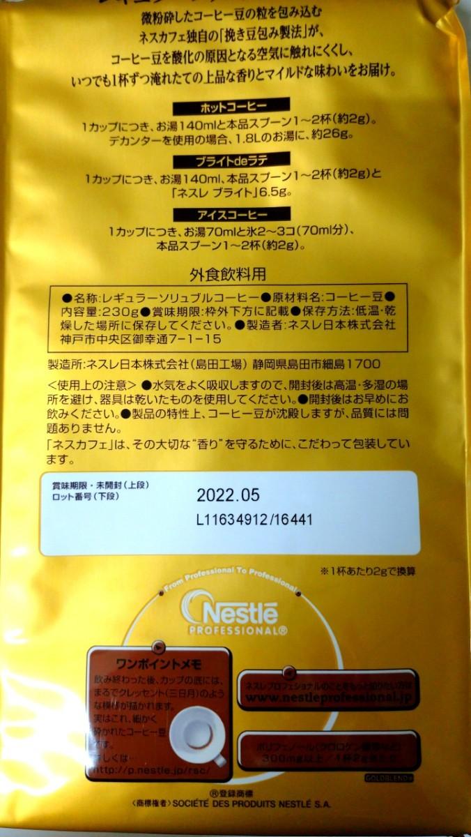 ネスカフェ ゴールドブレンド 詰め替え用 230g×1袋 バリスタ 大容量 80g×約3本分
