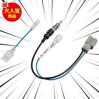 【Amazon.co.jp限定】エーモン AODEA(オーディア) アンテナ変換コード ホンダ車用 (2065)_画像1