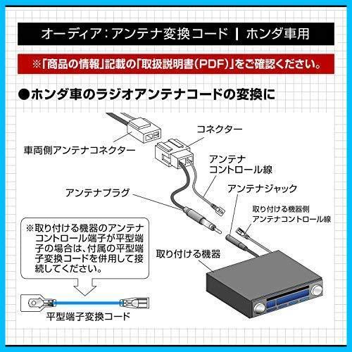 【Amazon.co.jp限定】エーモン AODEA(オーディア) アンテナ変換コード ホンダ車用 (2065)_画像2
