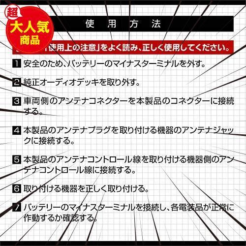 【Amazon.co.jp限定】エーモン AODEA(オーディア) アンテナ変換コード ホンダ車用 (2065)_画像3