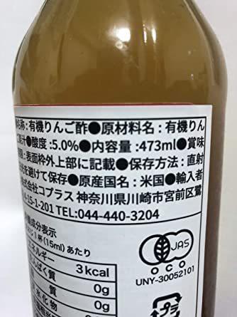 ●新品未使用●Bragg オーガニック アップルサイダービネガー 【日本正規品】りんご酢 473ml_画像8