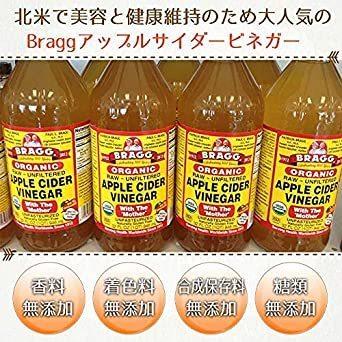 ●新品未使用●Bragg オーガニック アップルサイダービネガー 【日本正規品】りんご酢 473ml_画像4