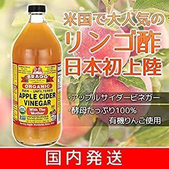 ●新品未使用●Bragg オーガニック アップルサイダービネガー 【日本正規品】りんご酢 473ml_画像2