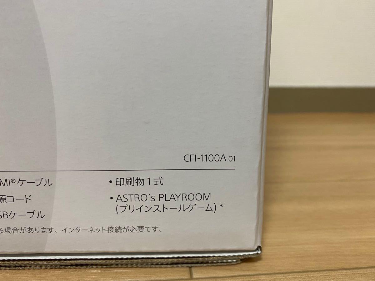 新品未開封 PlayStation5 ディスクドライブ搭載モデル