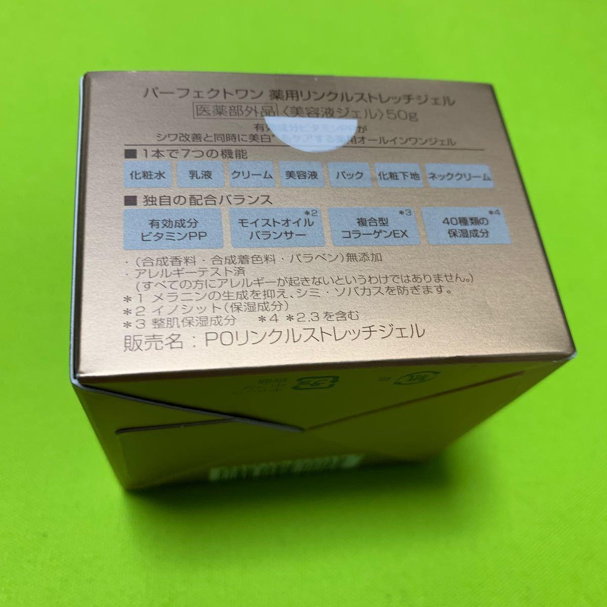 パーフェクトワン 薬用リンクルストレッチジェル 50g/新日本製薬/オールインワンジェル