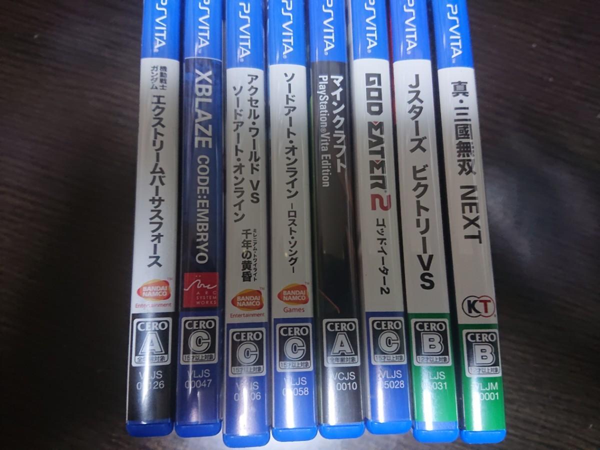 PS Vitaソフト 8本セット