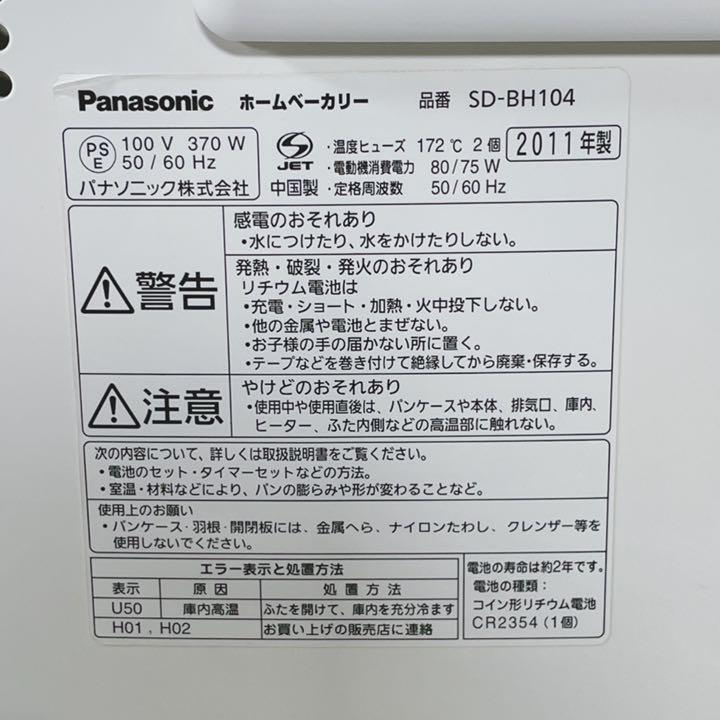 良品●パナソニックpanasonic ホームベーカリー SD-BH104