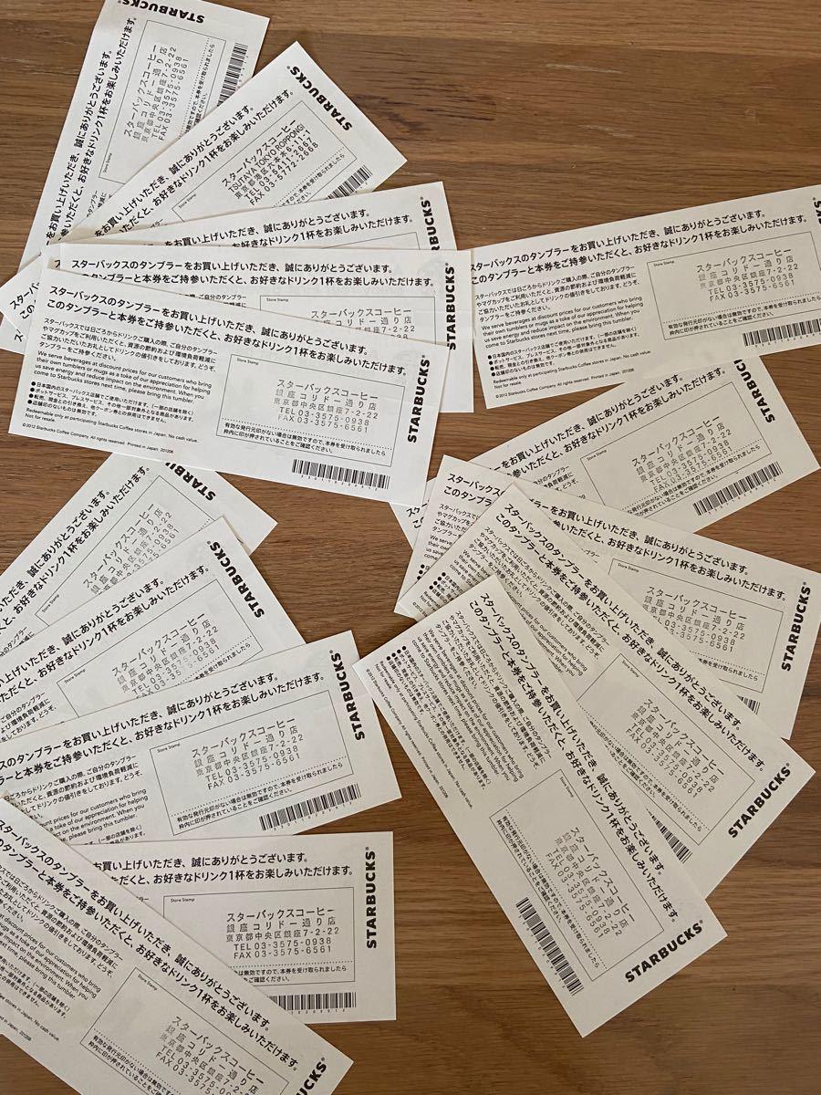 【本日限定値下げ】スタバ チケット 15枚 スターバックス ドリンクチケット 匿名発送 Starbacks