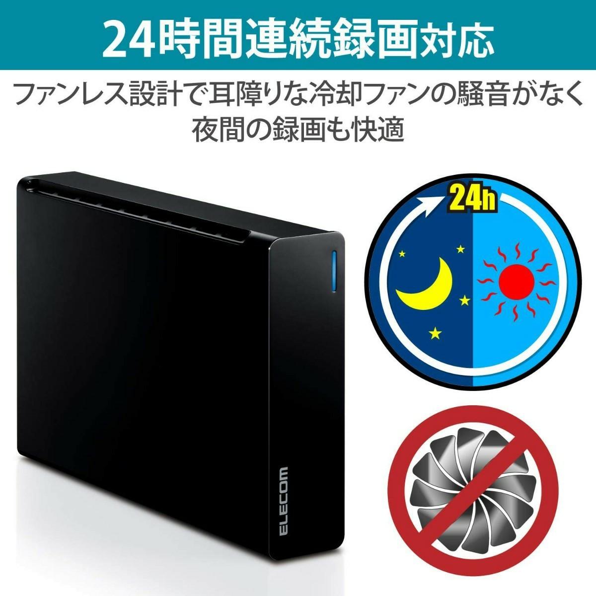 外付けハードディスク 2TB USB3.2(Gen1) テレビ録画/パソコン対応 静音ファンレス設計 ELD-FTV020UBK