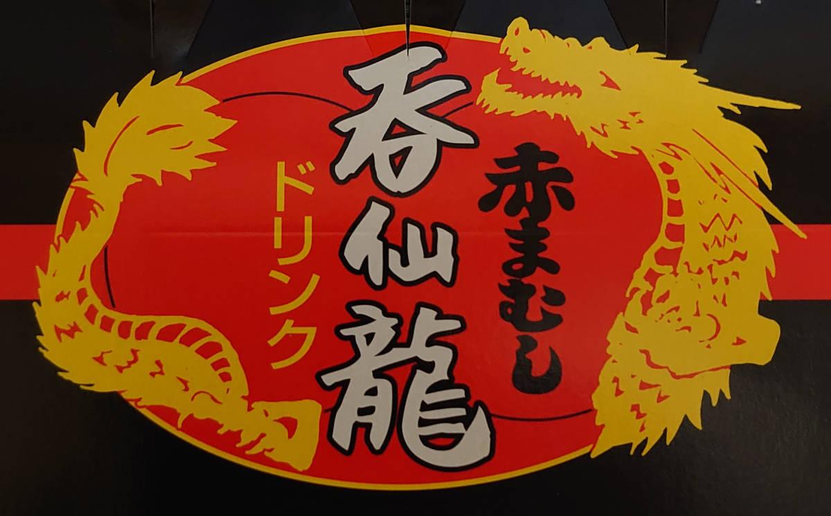 【新品・送料無料】赤まむしドリンク 呑仙龍 100mL×10本入り 栄養ドリンク 清涼飲料水 健康_画像3