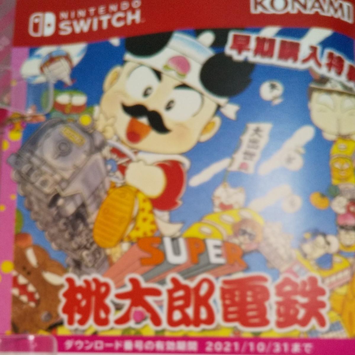 【Switch】 桃太郎電鉄 ~昭和 平成 令和も定番!~