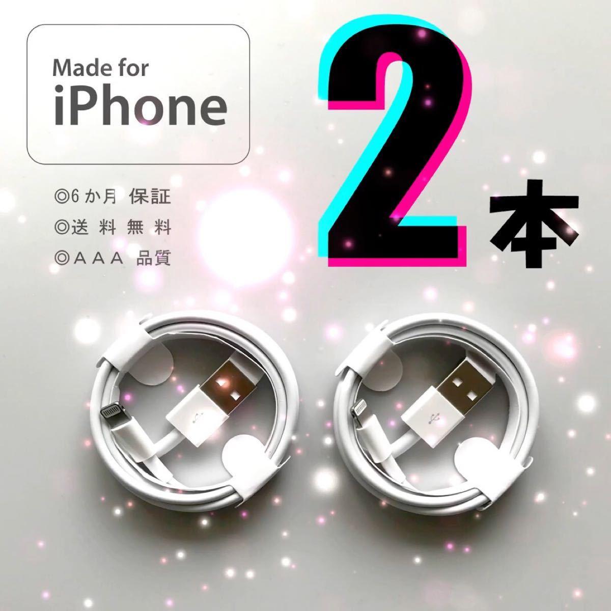 iPhone 充電器 充電ケーブル コード lightning cable 急速充電 2本セット