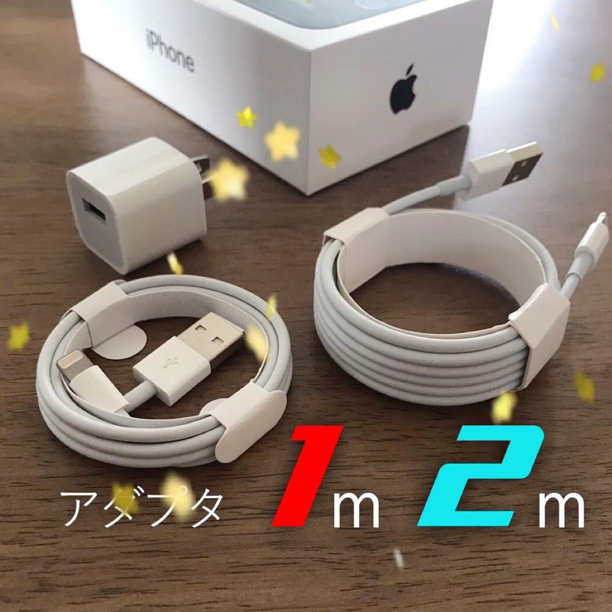 iPhone 充電器 充電ケーブル コード lightning cable 3種類 3点セット