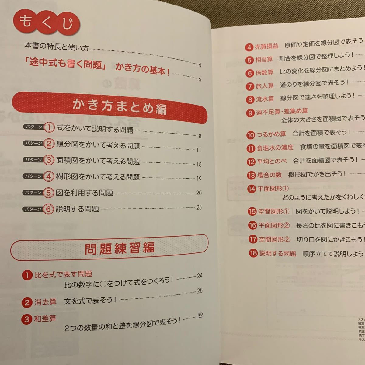 中学入試 算数の途中式も書く問題の答え方がすっきりわかる/旺文社 (編者)