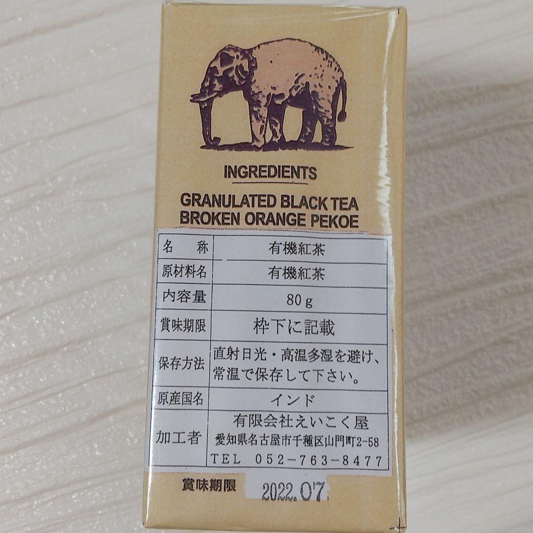 LUPICIA フレーバーティー 有機栽培紅茶