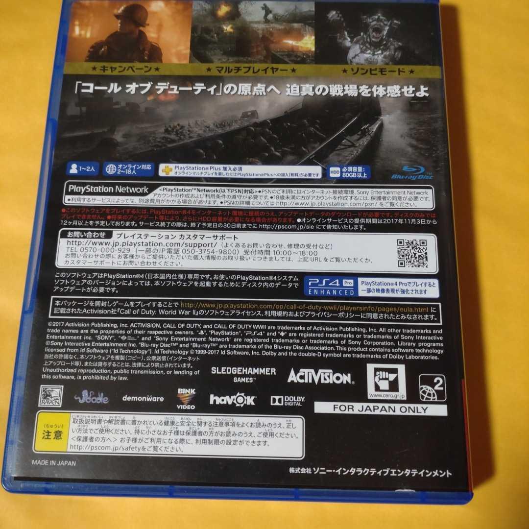 コール オブ デューティ ワールド ウォー2 ww2 PS4