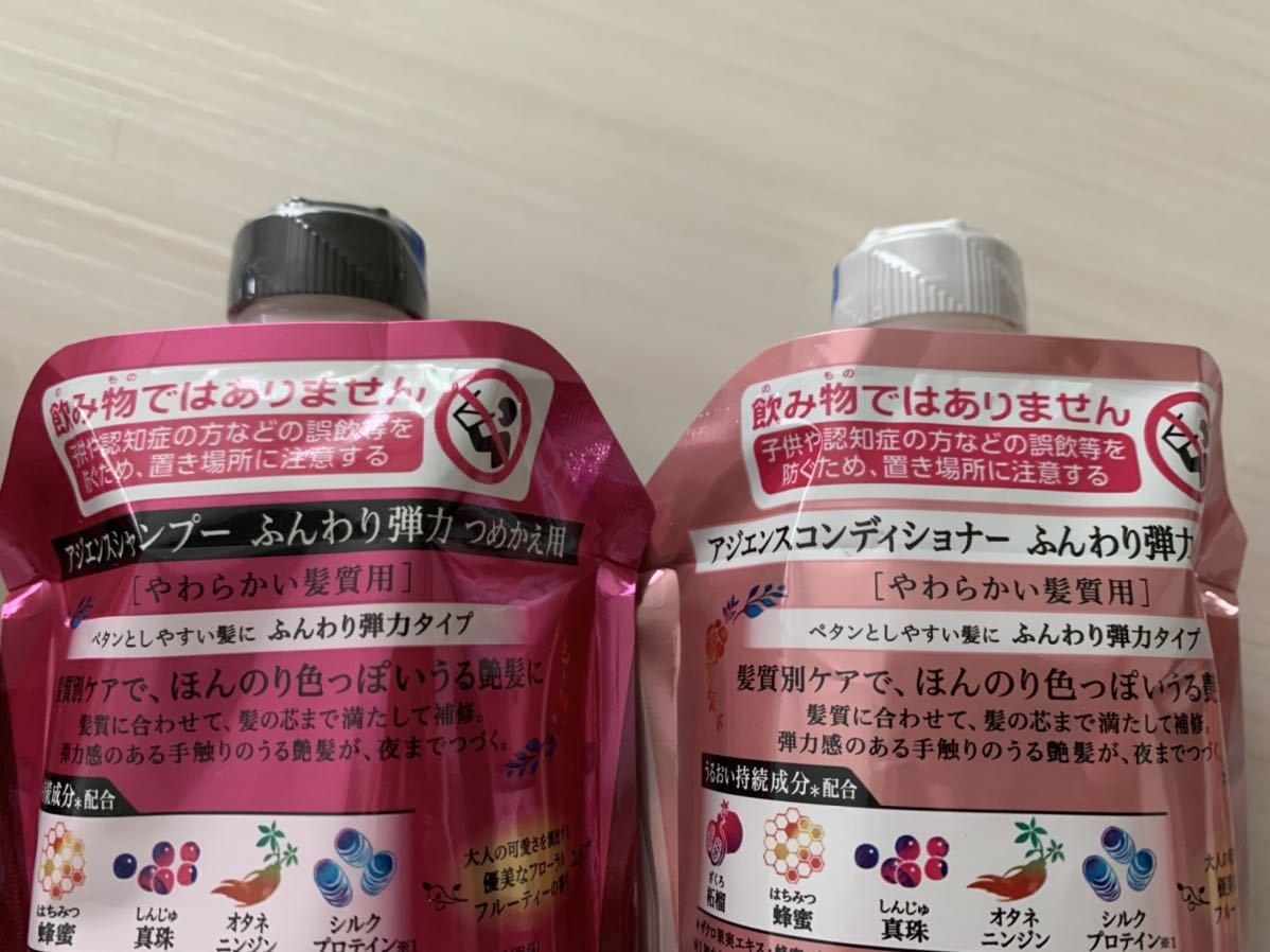 新品!アジエンス★シャンプー&コンディショナー_画像4