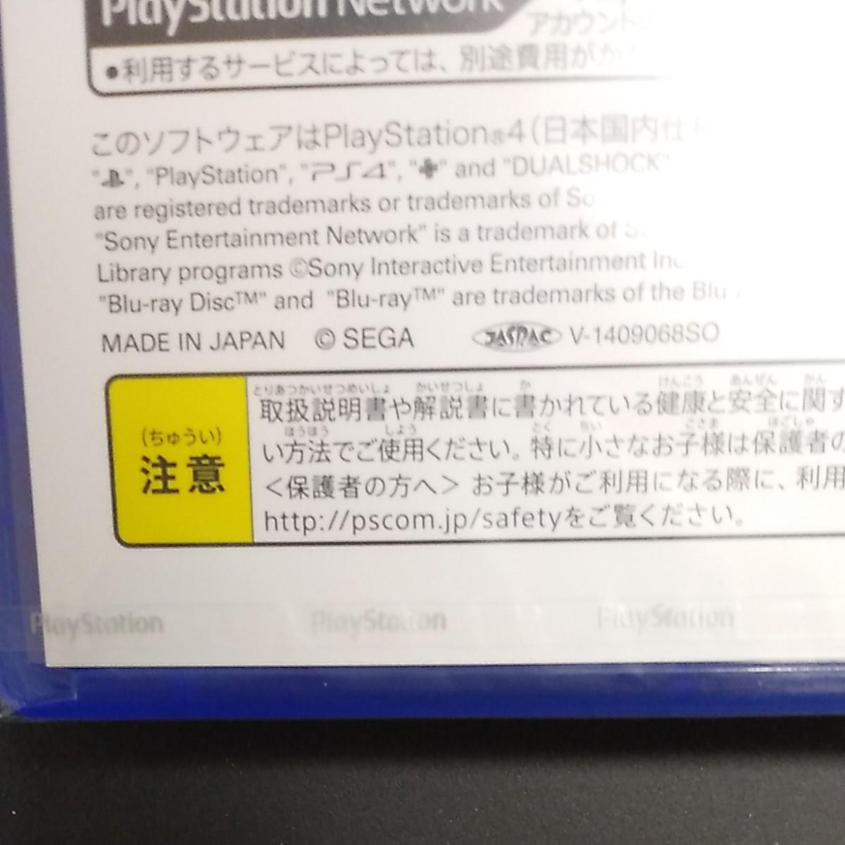 龍が如く0誓いの場所 PS4 新品未開封