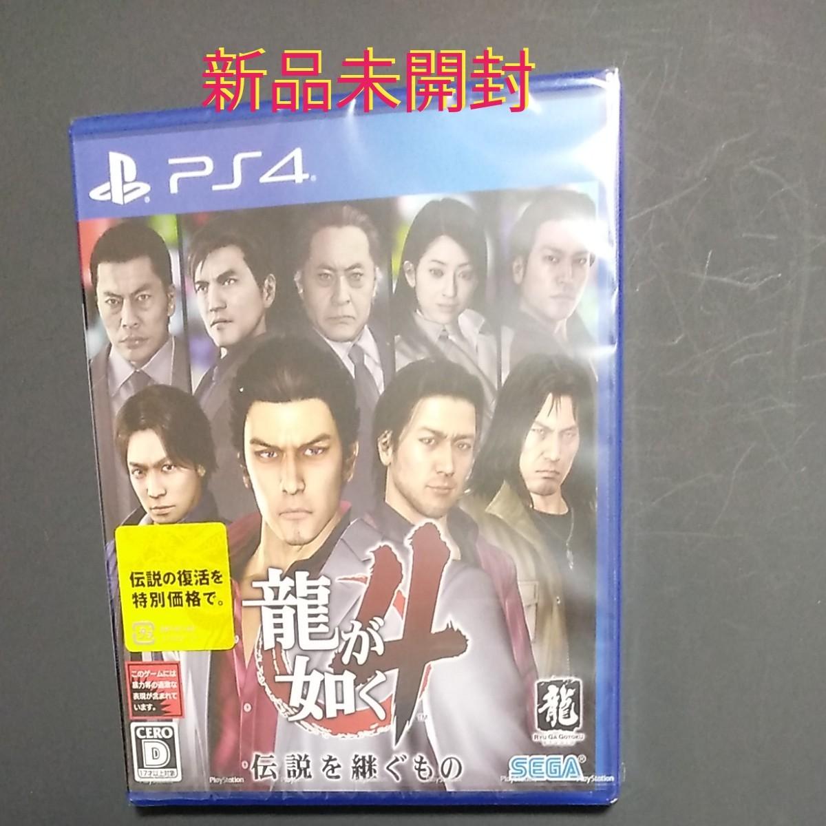龍が如く4伝説を継ぐもの  PS4